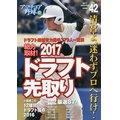 【送料無料】本/アマチュア野球 42 【新品/103509】