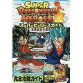 【送料無料】本/スーパードラゴンボールヒーローズスーパーヒーローズガイド バンダイ公認 【新品/103509】