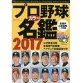 【送料無料】本/プロ野球カラー名鑑 2017 【新品/103509】