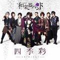【送料無料】CD/四季彩-shikisai-(Type-C)(初回生産限定盤)/和楽器バンド 【新品/103509】