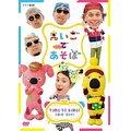 【送料無料】DVD/えいごであそぼ TIME TO SING! 2016-2017 【新品/103509】