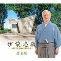 【送料無料】CD/伊能忠敬~初めて日本地図を測(つく)った男~/甕経風 【新品/103509】