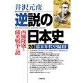 【送料無料】本/逆説の日本史 20/井沢元彦 【新品/103509】