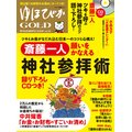 【送料無料】本/ゆほびかGOLD vol.34 【新品/103509】