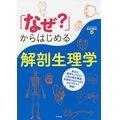 【送料無料】本/「なぜ?」からはじめる解剖生理学/松村讓兒 【新品/103509】