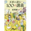 【送料無料】本/正直に語る100の講義/森博嗣 【新品/103509】
