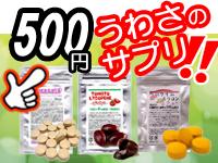 500円サプリ