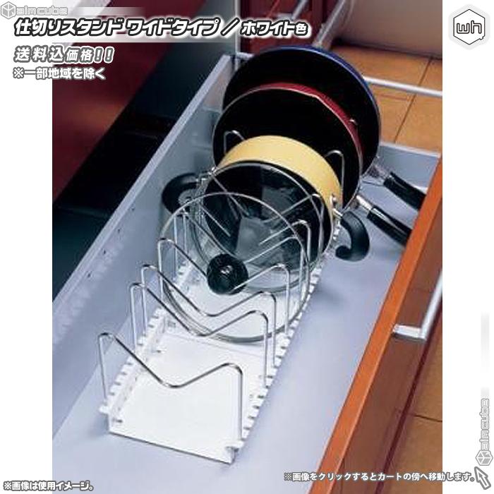 ワイドタイプ伸縮式フライパンスタンド仕切りフライパン立てまな板スタンドまな板立てキッチン収納♪