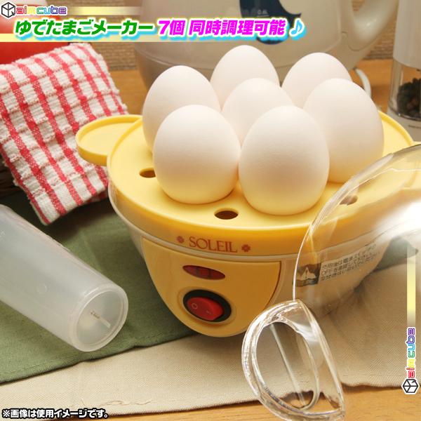 電気ゆでたまご器自動ゆで卵器ゆでたまご器ゆで卵メーカーゆでたまごメーカー茹で玉子調理器半熟たまご対応固ゆで対応最大7個♪