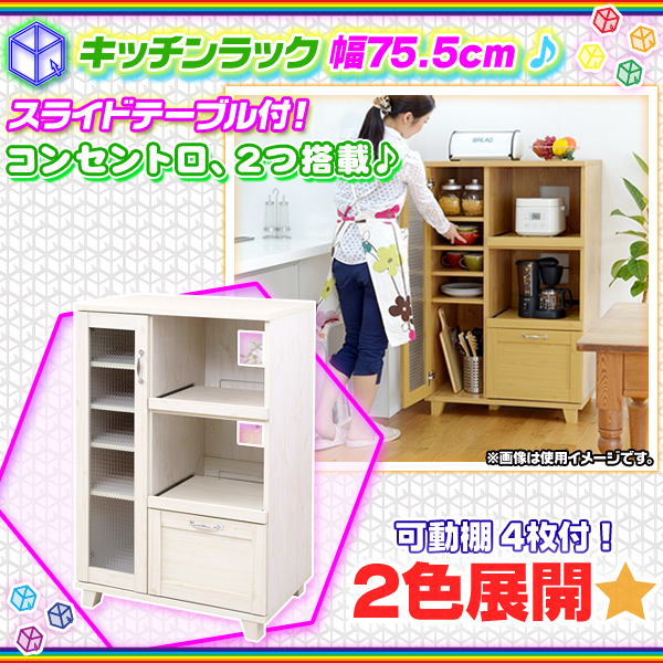 キッチンラック幅75.5cmコンセント口2つ搭載キッチン収納台所収納ラック収納棚スライドテーブル付♪