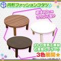 こたつテーブル ラウンドテーブル コタツ ローテブル 幅80cm 丸型こたつ 円形 コタツ カジュアルこたつ 600Wヒーター ♪