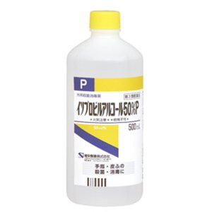 【第3類医薬品】ケンエー イソプロピルアルコール50% P 500ml 健栄製薬  【正規品】再入荷リクエストが完了しました。再入荷リクエスト