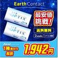 【クイック購入】【送料無料】 エアオプティクスアクア 2箱セット