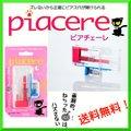 ピアッサー ピアチェーレ 金属アレルギーフリー医療用樹脂製ピアサー piacere ピアッシング シールピアス付属 目立ちにくいシースルーピアス