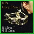 K18 フープ ピアス 幅1.5mm×外径10mm イエローゴールド  レディース メンズ シンプル 18金 パイプ 輪っか 丸型 リング 人気
