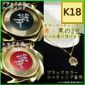 K18 愛 漢字モチーフペンダントトップ7g 赤or黒 Love 18金