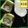 K18 愛 漢字モチーフペンダントトップ6g ゴールドコーティング fgsq