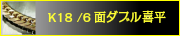 K18(18金)6面ダブル喜平