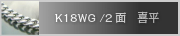 K18WG(ホワイトゴールド)2面喜平