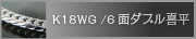 K18WG(ホワイトゴールド)6面ダブ