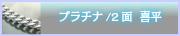 Pt850(プラチナ)2面喜平