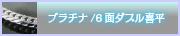 Pt850(プラチナ)6面ダブル喜平