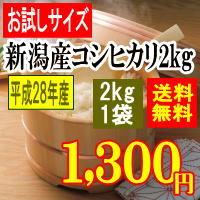 お試しパック新潟産コシヒカリ2kg