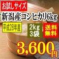 新潟産コシヒカリ6kg(2kgx3袋)(平成28年産)【送料無料】※一部地域を除く
