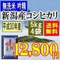 送料無料無洗米新潟産コシヒカリ20kg(5kgx4袋)