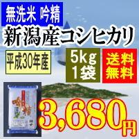 無洗米吟精新潟産コシヒカリ5kg