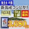 無洗米吟精 新潟産コシヒカリ5kg(5kgx1袋)平成28年産【送料無料】(一部地域を除く)