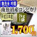無洗米吟精 南魚沼産コシヒカリ2kg(2kgx1袋)平成28年産