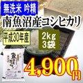 無洗米吟精 南魚沼産コシヒカリ6kg(2kgx3袋)平成28年産