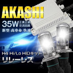 Z PA1 新型交流 35w ヘッド H4リレーレス HIDキット3年保証