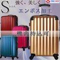 スーツケース小型・超軽量・Sサイズ・機内持ち込み可・TSAロック搭載・ エンボス加工・旅行かばん・キャリーバッグ・1年保証付き 2712 アウトレット新品
