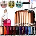スーツケース大型・超軽量・Lサイズ・TSAロック搭載・ 旅行かばん・キャリーバッグ・1年保証付き 6202 アウトレット新品
