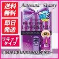Automatic Beauty(オートマチックビューティー) ダブルアイリキッド AB-CD3 二重 ふたえ メザイク アイプチ コスメ 化粧品 まぶた アイメイク