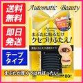 Automatic Beauty(オートマチックビューティー) シングルアイテープ AB-IJ2 二重 ふたえ メザイク アイプチ コスメ 化粧品 まぶた アイメイク