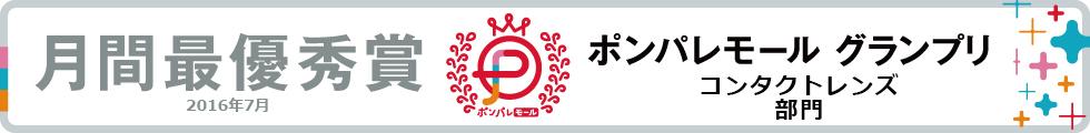 2016年7月度コンタクトレンズ部門グランプリ受賞!!