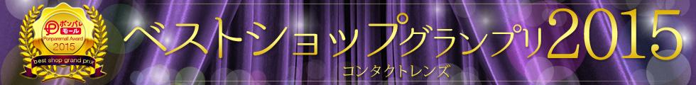 2015年コンタクトレンズ部門グランプリ受賞!!