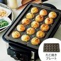 recolte ホームバーベキュー用 たこ焼きプレート(オプションパーツ)/レコルト RBQ-TP