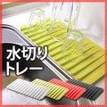【水切りマット】水きりトレー トレイ キッチン用品 FLOW フロー スリム おしゃれ