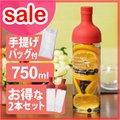 【セール】【カラフェ】【もれなく送料無料】フィルターインボトルwithクールバッグ 2本セット サングリア 容器 HARIO  赤ワイン 白ワイン デキャンタ 水出し茶 果実酒 梅酒