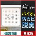 【冷蔵庫 脱臭】バイオ 消臭 バイオデオ BIO DEO バイオラボ bio labo カビ カビ予防 日本製  ◆メール便配送◆