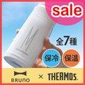 【セール34%OFF】【マグボトル】アルファベットタンブラー 350 BRUNO 保温 保冷 魔法瓶 水筒 THERMOS マグボトル ランチ お弁当 サーモス