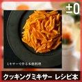 【レシピ本】±0 クッキングミキサー専用 レシピBOOK レシピブック ◆メール便配送◆