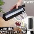 【ラップホルダー】マグネットラップケース S タワー マグネット付きラップホルダー ラップカバー キッチン収納 23cm