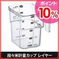 【ポイント10%】【計量カップ】段々米計量カップ レイヤー タワー tower シンク下 袋ごと