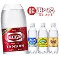 【送料無料】アサヒ飲料 ウィルキンソン タンサンシリーズ 選べる2ケースセット 500mlペットボトル×48(24×2)本入 ※北海道・沖縄・離島は別途送料が必要。