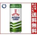 【送料無料】アサヒ飲料 三ツ矢サイダー(30P) 250ml缶×30本入 ※北海道・沖縄・離島は別途送料が必要。